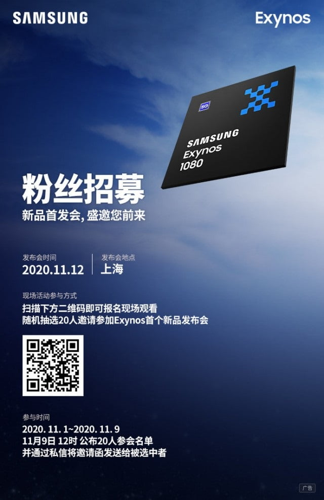 Exynos 1080 chipset will be unveled on November 12