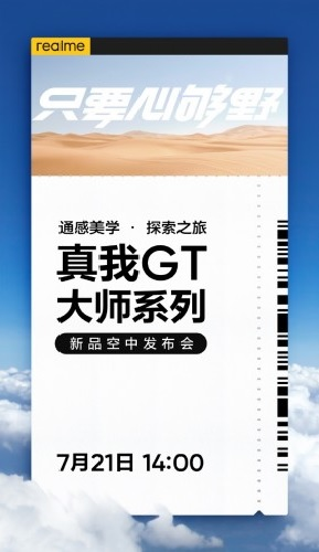 Realme GT Master Series is coming on July 21